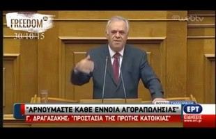 Giannis Dragasakis and the funds